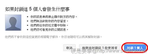 [Google+技巧] 批次封鎖發表廣告訊息的 Spammer google-spammer-08
