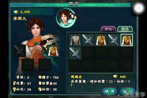 經典遊戲《仙劍奇俠傳5:劍傲丹楓》遊戲心得(iPhone/iPad) IMG_0175