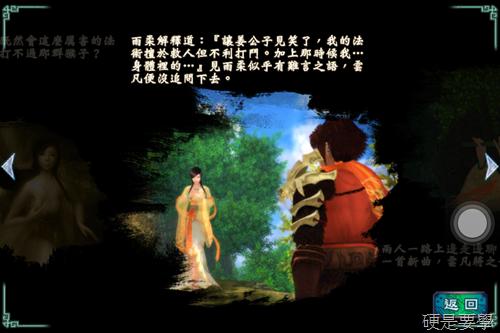 經典遊戲《仙劍奇俠傳5:劍傲丹楓》遊戲心得(iPhone/iPad) IMG_0182