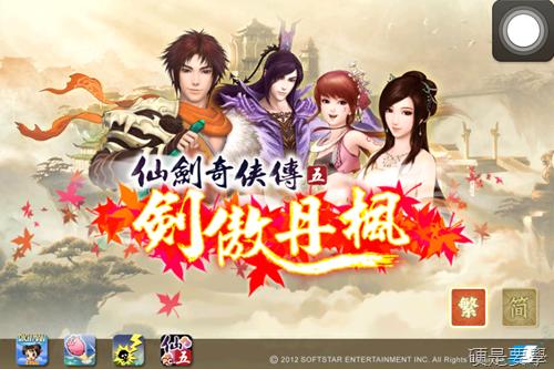 《仙劍奇俠傳5-劍傲丹楓》首次限免啦 !(iOS) IMG_0187