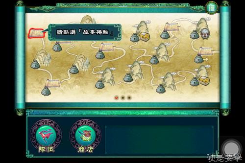 經典遊戲《仙劍奇俠傳5:劍傲丹楓》遊戲心得(iPhone/iPad) IMG_0196