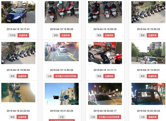 台南市違規停車檢舉平台3