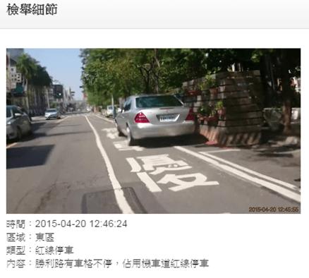 台南市違規停車檢舉平台,舉發違停 市民朋友一起來! 4