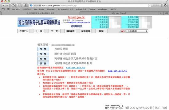 我用 Mac 沒有錯!用 Mac 也能輕鬆網路報稅 MAC
