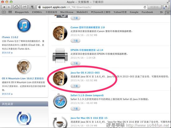 我用 Mac 沒有錯!用 Mac 也能輕鬆網路報稅 _001