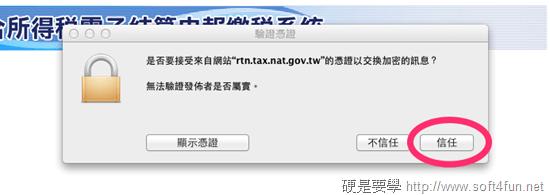 我用 Mac 沒有錯!用 Mac 也能輕鬆網路報稅 _005
