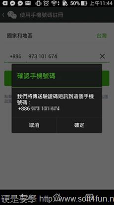 個人隱私的大門:比較即時通訊 App 安全設計(LINE 與 WeChat) 1