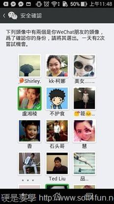 個人隱私的大門:比較即時通訊 App 安全設計(LINE 與 WeChat) clip_image004
