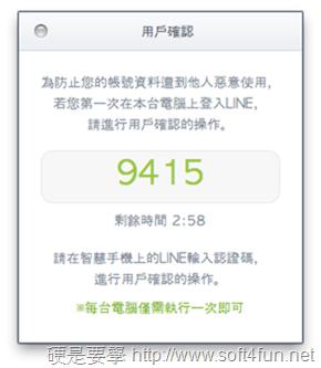 個人隱私的大門:比較即時通訊 App 安全設計(LINE 與 WeChat) image_4