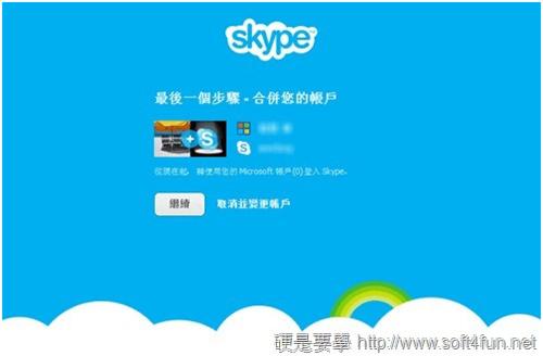 MSN 轉 SKYPE 詳細攻略(含常見問題) image_6