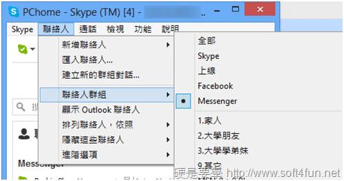 MSN 轉 SKYPE 詳細攻略(含常見問題) image_7