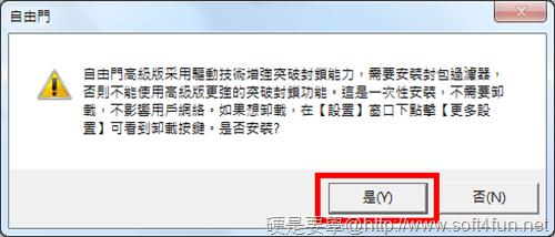 翻牆軟體「自由門 專業版」突破網路封鎖最佳利器! _-08