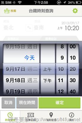 台鐵搶票軟體免花錢,10秒內完成訂票(iOS) -10