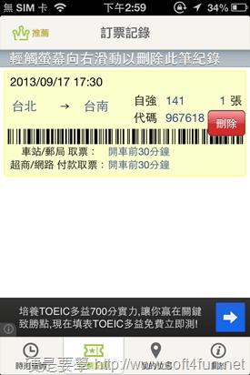 台鐵搶票軟體免花錢,10秒內完成訂票(iOS) -14