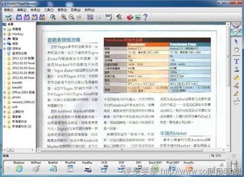 支援Wi-Fi傳檔的手持掃描器:行動CoCo棒2 WiFi clip_image029