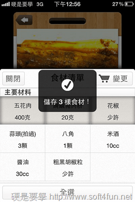 線上食譜「icook 愛料理」 App 登場囉!(iOS/Android) 2012-09-11-12.56.08_thumb