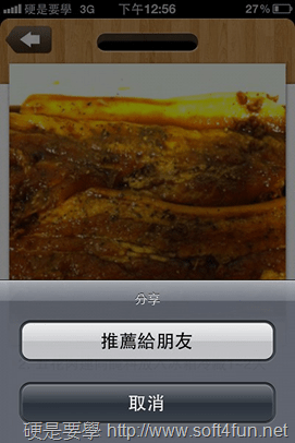 線上食譜「icook 愛料理」 App 登場囉!(iOS/Android) 2012-09-11-12.56.13_thumb