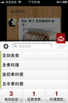 線上食譜「icook 愛料理」 App 登場囉!(iOS/Android) 2012-09-11-14.19.48_thumb