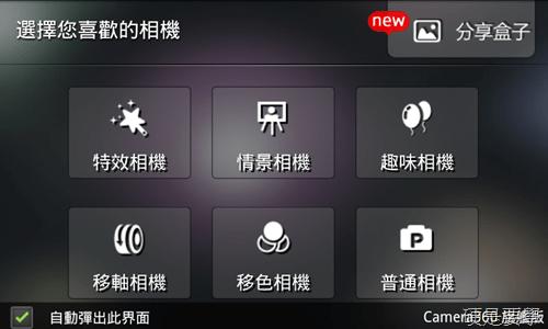 [Android軟體] 全功能「Camera360 手機攝影大師 旗艦版」免費下載 camera360-01