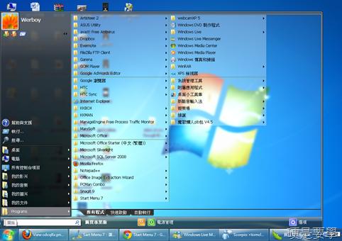 Sart Menu 7:讓Windows開始功能表變得更好用 start-menu-7-01_thumb
