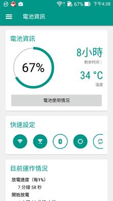 ASUS ZenFone 2(ZE551ML) 開箱評測,全球首款 4G 雙通道記憶體手機(更新 4G/128G 價格) Screenshot_20150305163802