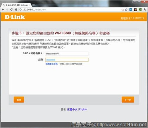 miiiCasa+DWR-117 輕鬆打造家用的雲端服務平台 clip_image019