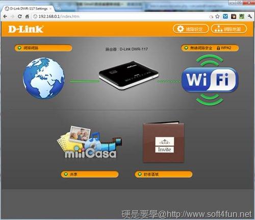 miiiCasa+DWR-117 輕鬆打造家用的雲端服務平台 clip_image023