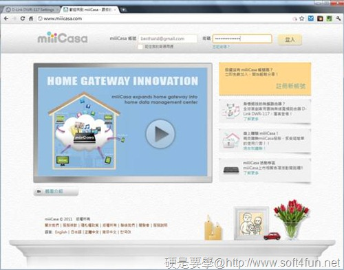 miiiCasa+DWR-117 輕鬆打造家用的雲端服務平台 clip_image026