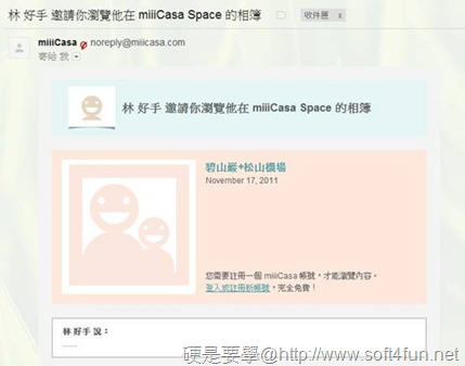 miiiCasa+DWR-117 輕鬆打造家用的雲端服務平台 clip_image082
