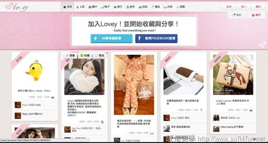 [新創市集] Lovey:一個收藏女性商品及穿搭的分享平台 image