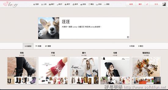 [新創市集] Lovey:一個收藏女性商品及穿搭的分享平台 image_7