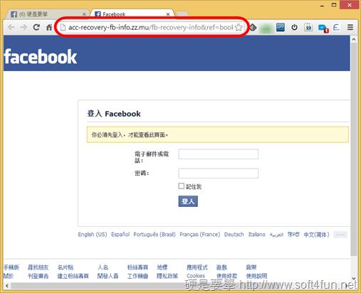Facebook 最新詐騙又來!教你防被騙、解除帳號鎖定停用 74d1b0b649f3
