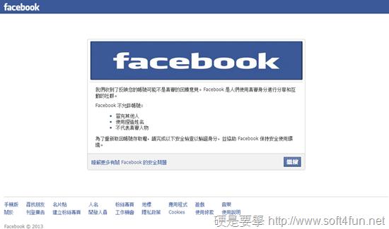 facebook詐騙網頁-2