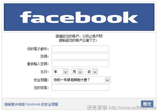 facebook詐騙網頁[3]