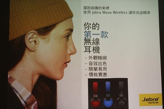 Jabra Move Wireless 無線藍耳機體驗會與產品評測 image005