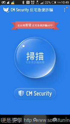 CM Security 宅急便詐騙簡訊掃毒利器(Android) 2014-05-23-14.49.09