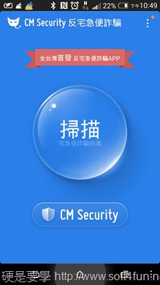 CM Security 宅急便詐騙簡訊掃毒利器(Android) 2014-05-23-14.49.09