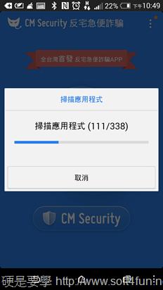 CM Security 宅急便詐騙簡訊掃毒利器(Android) 2014-05-23-14.49.31
