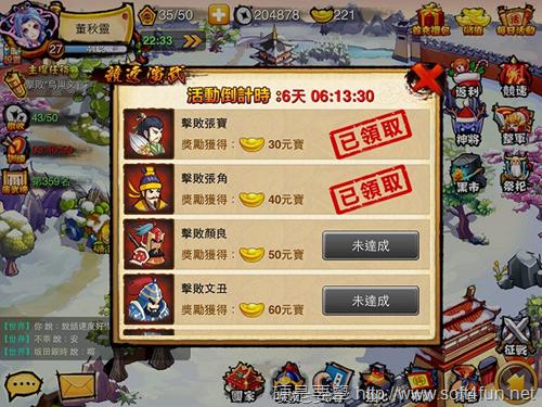 [活動] 玩「悍將三國」抽 iPhone 5,錯過就等末日來臨了!(iOS) -1