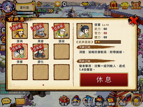 [活動] 玩「悍將三國」抽  iPhone 5,錯過就等末日來臨了!(iOS) -2