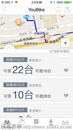 搭車吧!台北:最方便的台北大眾運輸、uBike 資訊查詢 App(Android/iOS) 2014041802.26.45