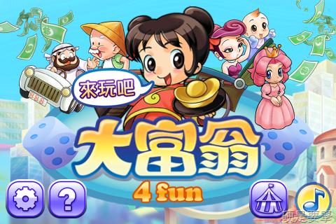 大宇經典遊戲大富翁4fun、仙劍奇俠傳5限時免費囉!(iPhone / iPad) iPhone-004
