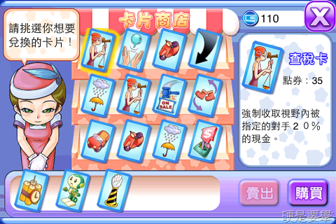 [iPad/iPhone遊戲] 大富翁 4 fun:經典國產必玩遊戲,原班人馬再度重現 iPhone-011