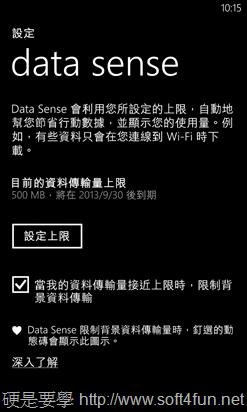 夜拍神器 Nokia Lumia 925 實測 wp_ss_20130929_0030