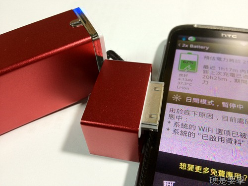 [開箱] Walk Power MP5000S 5000 mAh 高容量行動電源 Walk-Power-MP5000S