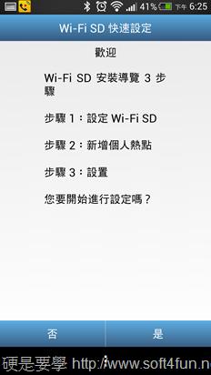 Wi-Fi記憶卡,免拔卡直接分享照片到 FB Screenshot_2013-08-22-18-25-33