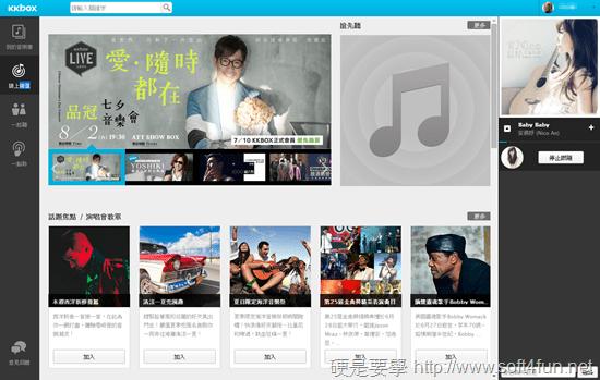 KKBOX 推出 KKBOX Lite 及網頁播放介面,音樂馬上點、馬上聽 kkbox-lite-01