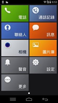 【推薦】最高性價比的 4G 手機:ASUS Zenfone 5、InFocus M510 clip_image031