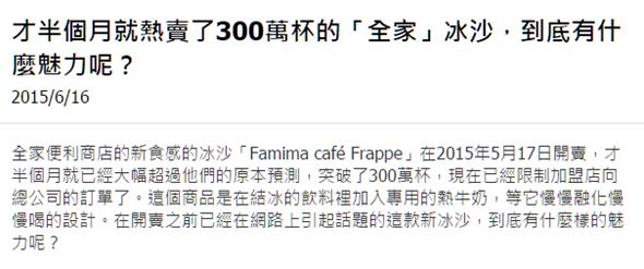 日本知名入口網站 excite 進軍台灣,率先搶攻日本旅遊資訊內容市場 image_3
