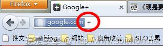 [Firefox] 超快捷徑!網址列輸入「+」直接進入 Google+ Google-04
